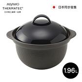日本MIYAWO THERMATEC 直火炊飯陶土鍋 1.96L-藍蓋