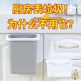 廚房櫥柜門式可掛式小號垃圾桶家用無蓋塑料收納盒壁掛簍桌面懸掛