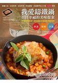 我愛鑄鐵鍋,日日幸福的美味提案:飯麵主食、家常料理、宴客料理、煲湯甜點,70道簡