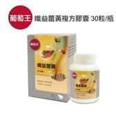 葡萄王 孅益薑黃複方膠囊 30粒/瓶【小紅帽美妝】NPRO