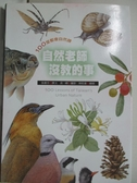【書寶二手書T1/動植物_GOG】自然老師沒教的事_張蕙芬