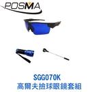 POSMA 高爾夫撿球眼鏡套組 SGG070K