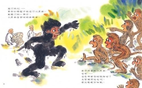 經典傳奇故事:小黑猴(新版) 小熊圖書 (購潮8)