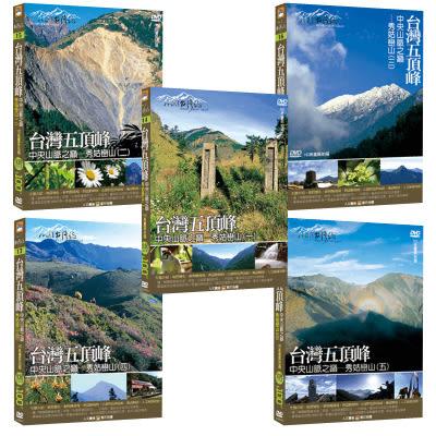 台灣五頂峰-中央山脈之巔-秀姑巒山(一~五)DVD
