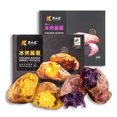 瓜瓜園 冰烤原味蕃藷(350g)X4+冰烤紫心蕃藷(1kg)X4,共8盒