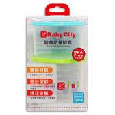 ☆愛兒麗☆娃娃城Baby City 副食品保鮮盒BB13013