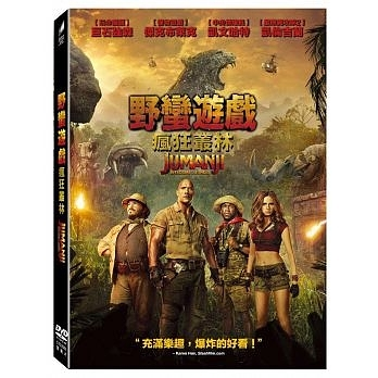 野蠻遊戲 瘋狂叢林 DVD Jumanji Welcome To The Jungle 免運 (購潮8)