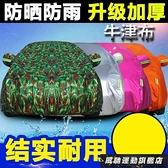 車罩汽車車衣防曬防雨自動隔熱車套外套套子四季通用加厚遮陽罩子 風馳