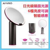 【現貨】AMIRO 化妝鏡 補光燈 自拍補光鏡 充電版 LED化妝鏡  自動補光 化妝鏡O系列小黑鏡 美妝鏡