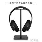 高端通用耳機架頭戴式游戲網吧掛架金屬電腦耳機支架耳麥展示架子 3C優購