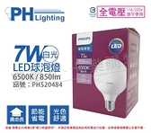 PHILIPS飛利浦 LED 7W 6500K 白光 E27 全電壓 G95 球型 龍珠燈泡 _ PH520484