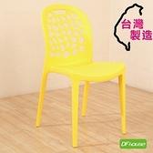 《DFhouse》大衛-曲線休閒椅-綠色黃色