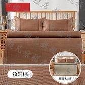 涼蓆 藤蓆床冰絲三件套冬夏季兩用折疊空調席子 主圖款雙面牧軒棕0.9m