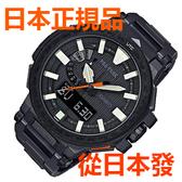 包郵 日本正規貨 CASIO 卡西歐 PRO TREK 太陽能電波多功能手錶 登山錶 男錶 PRX-8000YT-1JF 高端经典款