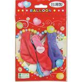 10吋圓型氣球/小包裝bi-03016【愛買】