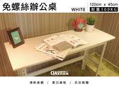 【空間特工】辦公桌(120cmx45cm灰白桌板)象牙白角鋼 高密度塑合板 抗刮耐磨 工作桌 會議桌