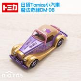 【日貨Tomica小汽車 魔法奇緣DM-08】Norns 日本多美和金車 迪士尼長  髮公主樂佩