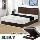 【床組】收納型掀床組│雙人5尺 凱莉木色掀床組(床頭片+掀床底)套房出租~KIKY -另外單人床組