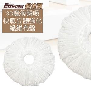 【易拖寶EasyMop】3D魔術瞬吸快乾立體強化纖維布盤(超值補充組)
