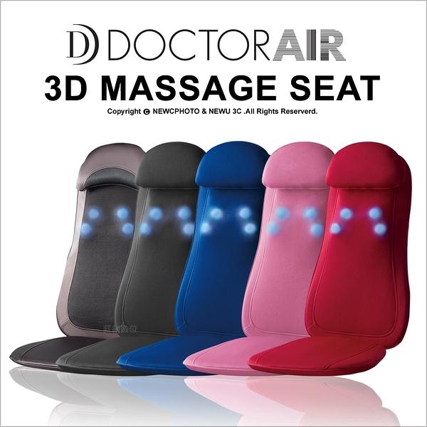 DOCTOR AIR 3D MASSAGE SEAT 3D按摩椅墊 輕巧型 MS-001★24期★ 薪創數位
