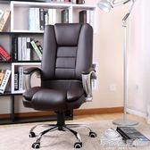 電腦椅家用辦公椅 升降轉椅人體工學老板椅 防爆真皮椅子多省-享家生活館 IGO