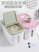 米桶裝米桶家用米箱儲米罐米缸面桶米面收納箱米盒子儲米箱米盒T 多色