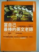 【書寶二手書T8/語言學習_JMI】當自己最棒的英文老師_楊筱薇