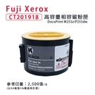 【有購豐】Fuji Xerox CT201918 黑色高容量相容碳粉匣|適用M255z/P255dw