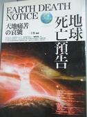 【書寶二手書T2/科學_HNH】地球死亡預告:大地痛苦的哀號_王怡
