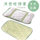 嬰兒枕頭套 亞麻透氣枕頭套 MX01100289 好娃娃