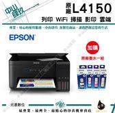 【兩年保固】EPSON L4150 Wi-Fi三合一連續供墨複合機+一組墨水