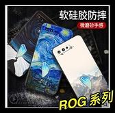 【萌萌噠】ASUS ROG Phone 5 (ZS673KS) 文藝彩繪磨砂卡通塗鴉 全包軟殼 ROG5 超薄防指紋 手機殼