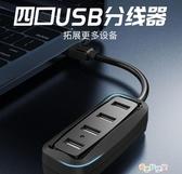 【免運快出】 威迅 USB擴展器轉換接頭集線器手機筆記本電腦U盤 奇思妙想屋
