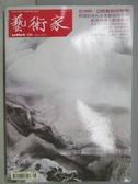 【書寶二手書T1/雜誌期刊_YBL】藝術家_456期_趙無極遠離東方十年感想錄