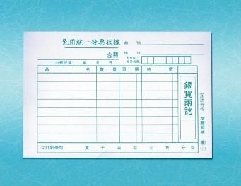 萬國牌 501 50K 單張/免用統一發票收據 橫式 10.2*15.3cm (一盒20本)