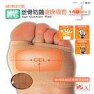 健康對策 露趾蹠骨防繭襪套 台灣製 蒂巴蕾