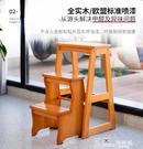 卡鐵爾實木梯凳家用梯子凳子兩用室內加厚多功能登高台階凳小樓梯 Korea時尚記