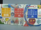 【書寶二手書T2/少年童書_RHF】氣候_光_水_共3本合售_進入科學世界的圖畫書