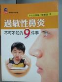 【書寶二手書T3/醫療_GTL】過敏性鼻炎:不可不知的9件事_李宏信