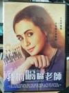 挖寶二手片-Z86-016-正版DVD-電影【我的嗝嗝老師】-拉妮穆科吉 西德斯馬拉特拉(直購價)