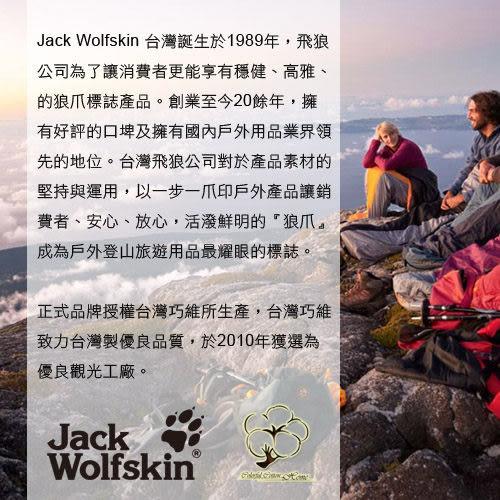 【Jack Wolfskin】抗菌剪絨毛巾