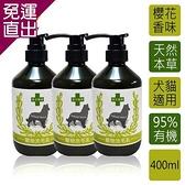 環寶靈 寵物寶貝驅蚤抗菌洗毛乳(櫻花) 400ml(3瓶/組)【免運直出】