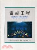二手書博民逛書店 《電視工程》 R2Y ISBN:9575844912│黃俊達