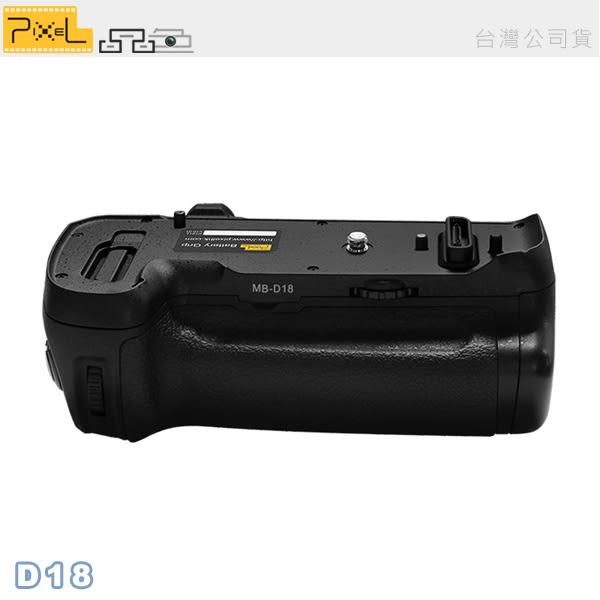 EGE 一番購】PIXEL電池手把【D18】Nikon D850 專用,類似MB-D18【公司貨】