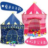 兒童帳篷 城堡帳篷 兒童遊戲屋 粉紅 藍色 (OS小舖)