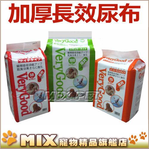 ◆MIX米克斯◆【團購價4包入】日本Very Good.加厚版長效吸收款尿布墊,小片/大片/超大片可選.舖