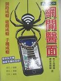 【書寶二手書T1/養生_A13】網開醫面:網路成癮、遊戲成癮、手機成癮必讀書籍