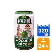 芭達椰 椰子水 320ml (24入)/箱