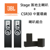 JBL 美國名品 Stage  落地主喇叭 + CSR30 中置環繞喇叭  喇叭組合 【台灣英大公司貨】