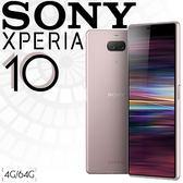 【星欣】SONY Xperia 10 全新系列 4G/64G 6吋21:9極致寬廣螢幕 雙鏡頭相機13MP+5MP 直購價